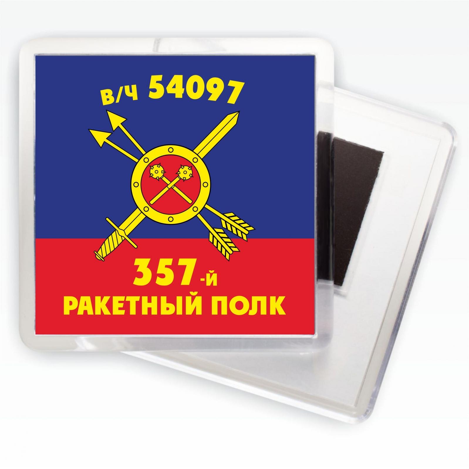 """Магнит РВСН """"357-й ракетный полк в/ч 54097"""""""