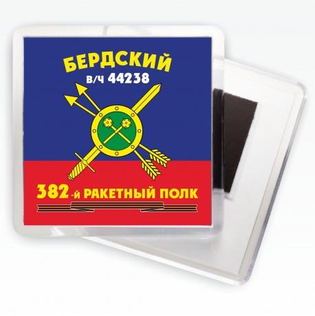 """Магнит РВСН """"382-й Бердский ракетный полк в/ч 44238"""""""