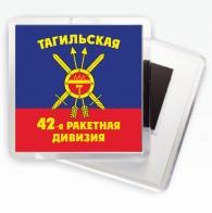"""Магнит РВСН """"42-я Тагильская ракетная дивизия в/ч 34103"""""""