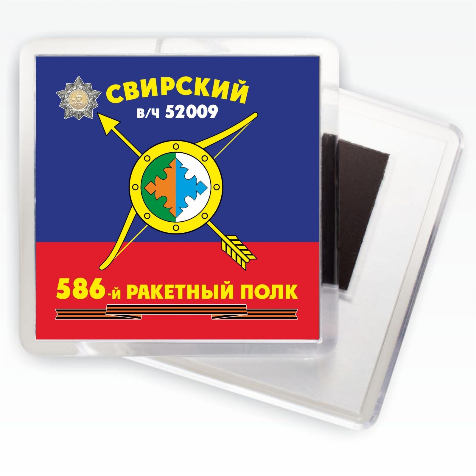 """Магнит РВСН """"586-й Свирский ракетный полк в/ч 52009"""""""