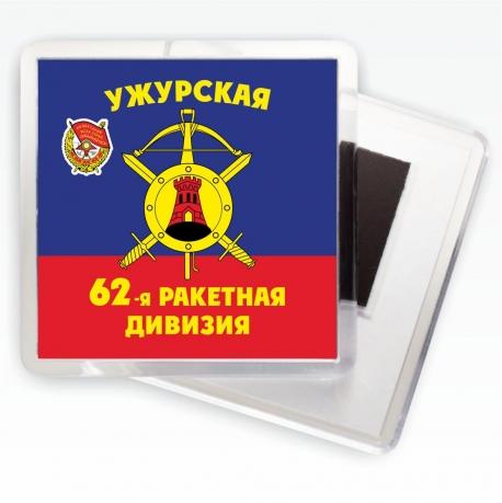 """Магнит РВСН """"62-я ракетная дивизия. Ужур в/ч 32441"""""""