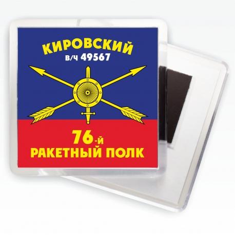 """Магнит РВСН """"76-й Кировский ракетный полк в/ч 49567"""""""