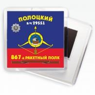 """Магнит РВСН """"867-й Полоцкий ракетный полк в/ч 29551"""""""