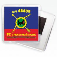 """Магнит РВСН """"92-й ракетный полк в/ч 48409"""""""