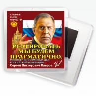Магнит Лавров