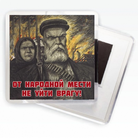 """Магнит с плакатом """"От народной мести не уйти врагу!"""""""