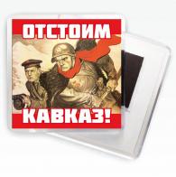 """Магнит """"Отстоим Кавказ!"""""""