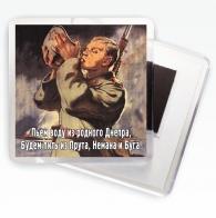 Магнит с плакатом ВОВ