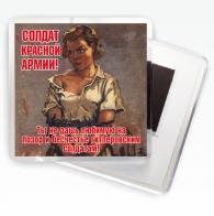 """Магнит """"Солдат Красной Армии!"""""""