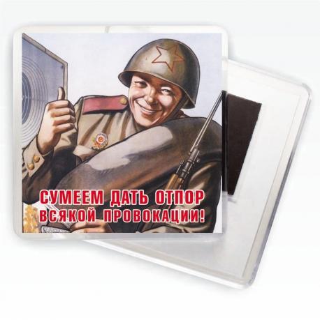 """Магнит с советским плакатом """"Сумеем дать отпор!"""""""
