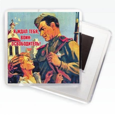 """Магнит с плакатом военного времени """"Я ждал тебя, воин-освободитель!"""""""