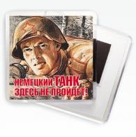 """Магнит """"Немецкий танк здесь не пройдет!"""""""
