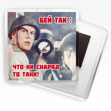 """Магнит с плакатом ВОВ """"Бей так: что ни снаряд - то танк!"""""""