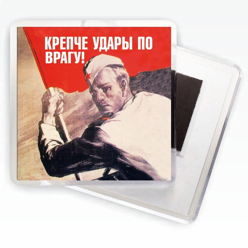 """Магнит с плакатом ВОВ """"Крепче удары по врагу!"""""""