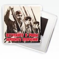 Магнит с плакатом СССР