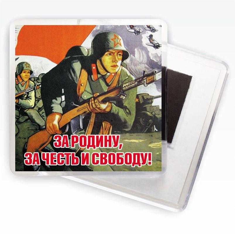"""Магнит с советским плакатом """"За Родину, за честь и свободу!"""""""
