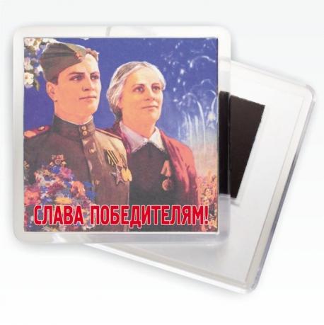 """Магнит """"Слава победителям!"""" Плакат победы в ВОВ"""