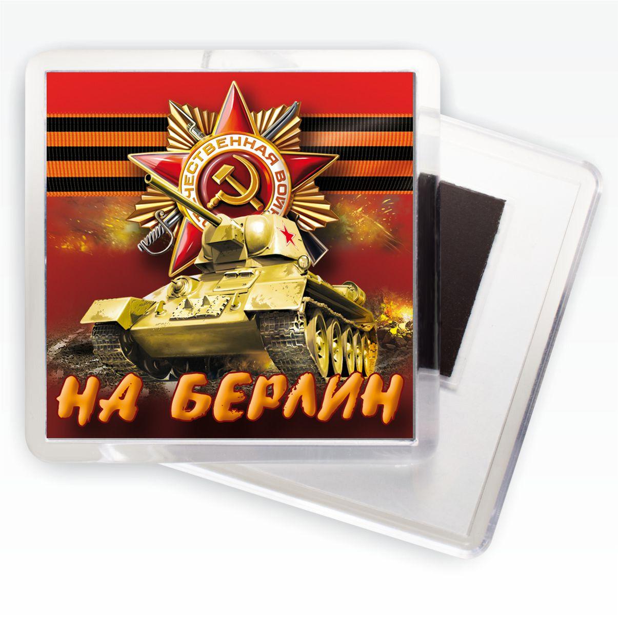 Магнит Танк Победы