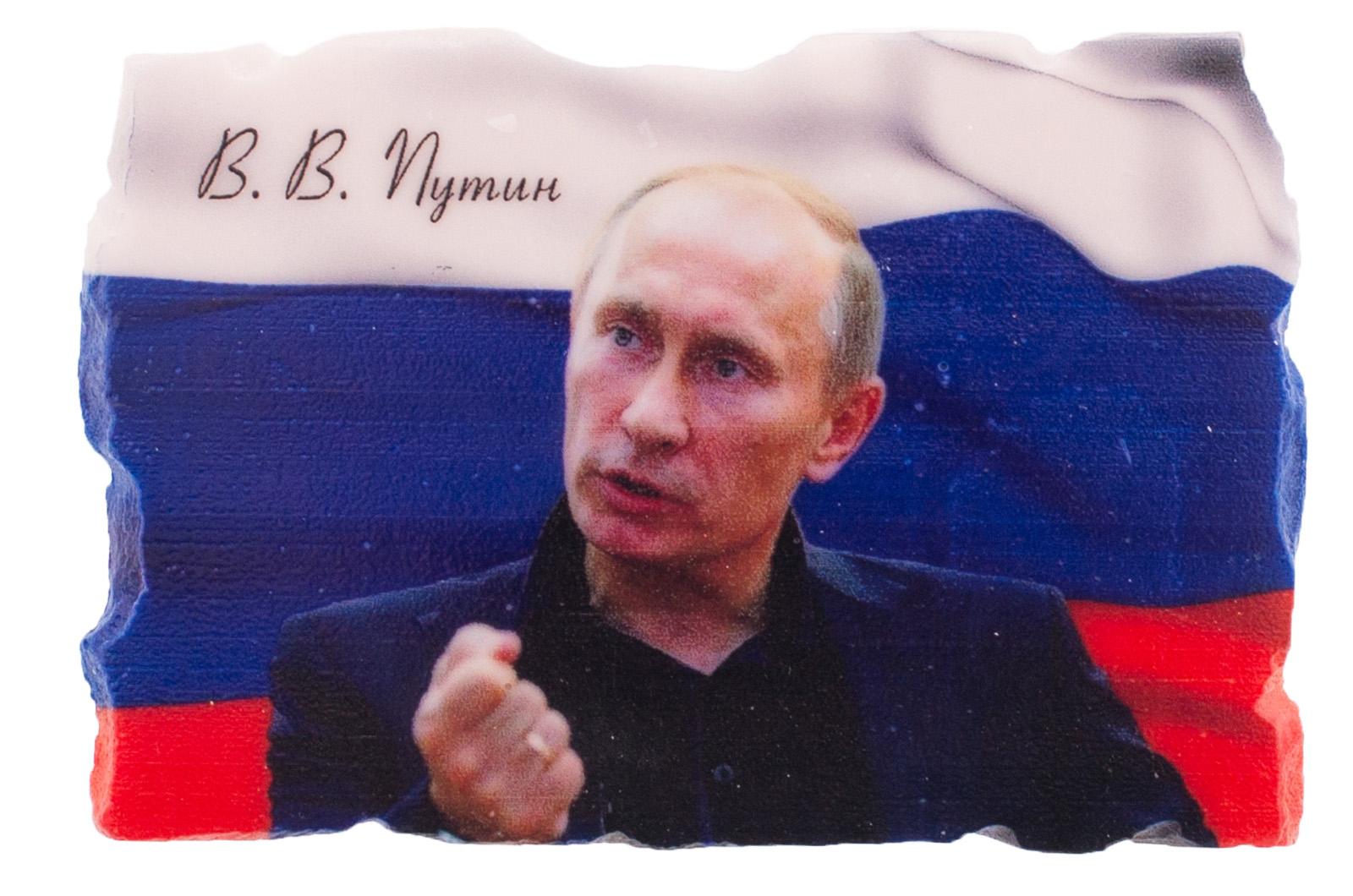 """Магнит """"В. В. Путин"""""""