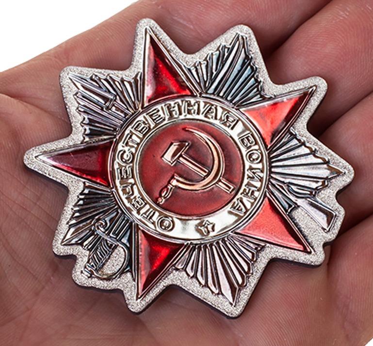 """Магнит """"Орден ВОВ II степени"""""""