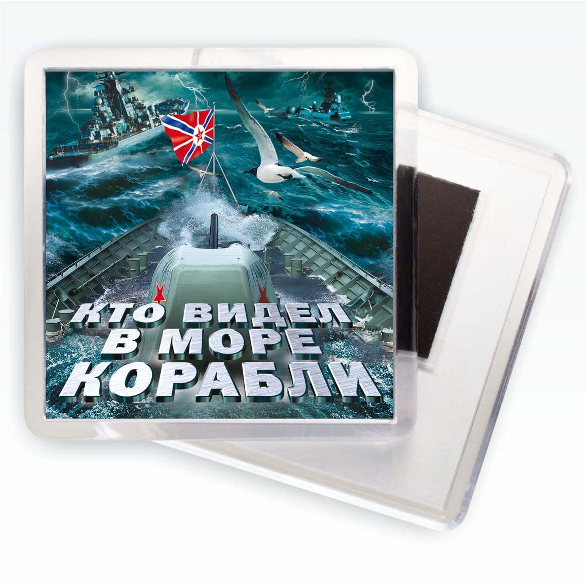 """Магнит ВМФ """"Кто видел в море корабли"""""""