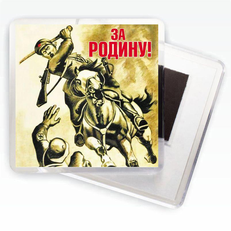 """Магнит """"За Родину!"""" Плакаты времен Великой Отечественной войны"""
