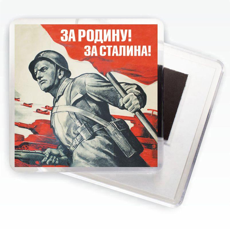 """Магнит """"За Родину! За Сталина!"""" Советские плакаты ВОВ"""
