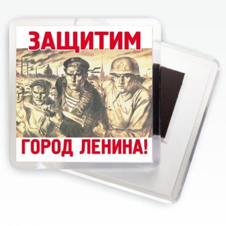 """Магнит """"Защитим город Ленина!"""" Плакаты военных лет"""