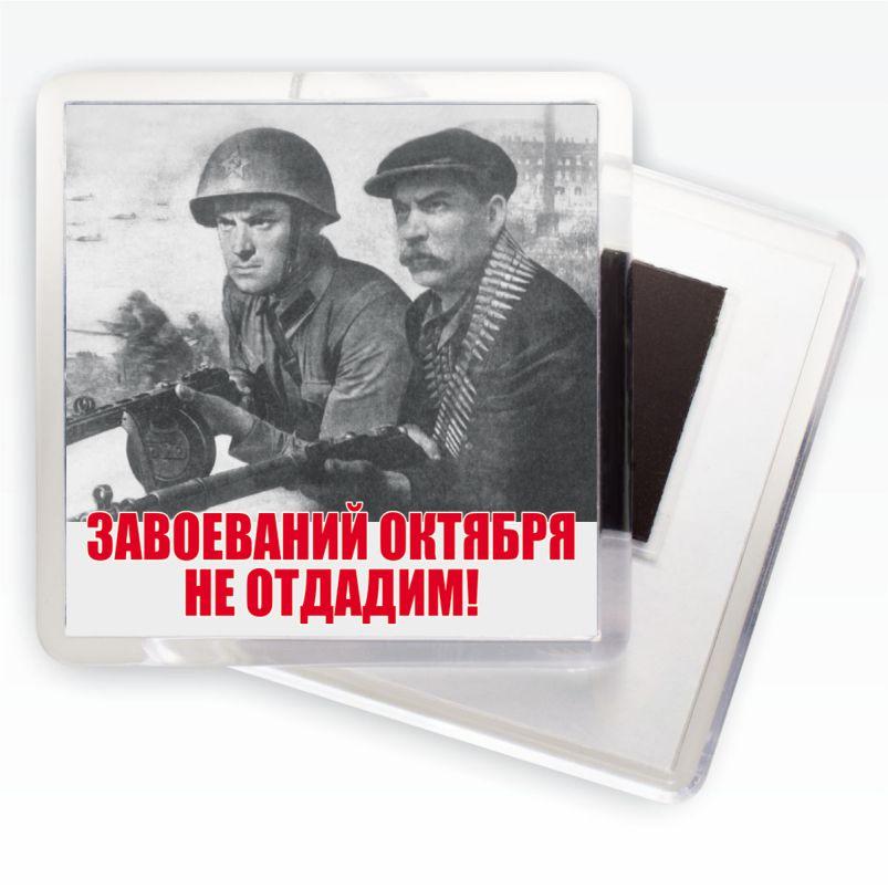 """Магнит """"Завоеваний октября не отдадим!"""" Плакаты СССР ВОВ"""