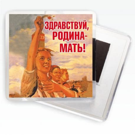 """Магнит """"Здравствуй, Родина-мать!"""" Советские плакат ВОВ"""