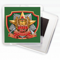 """Магнитик """"100 лет Пограничным войскам"""""""