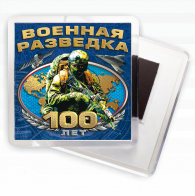 """Магнитик """"100-летний юбилей Военной разведки"""""""