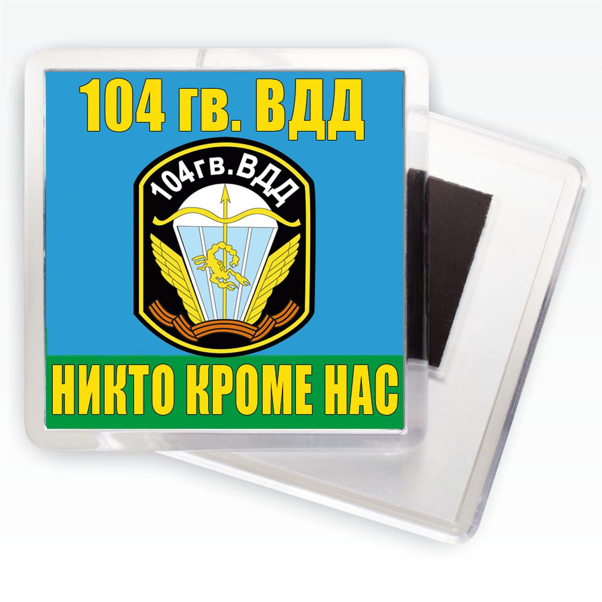 Магнитик «104 гв. ВДД ВДВ»