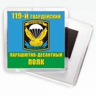 Магнитик «119 гвардейский парашютно-десантный полк ВДВ»