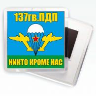 Магнитик «137 гв. ПДП ВДВ»