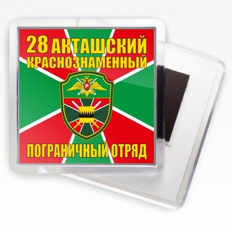 """Магнитик """"28 Акташский погранотряд"""""""