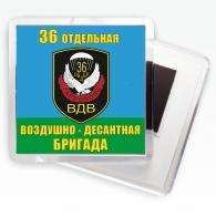 Магнитик «36 отдельная воздушно-десантная бригада ВДВ»