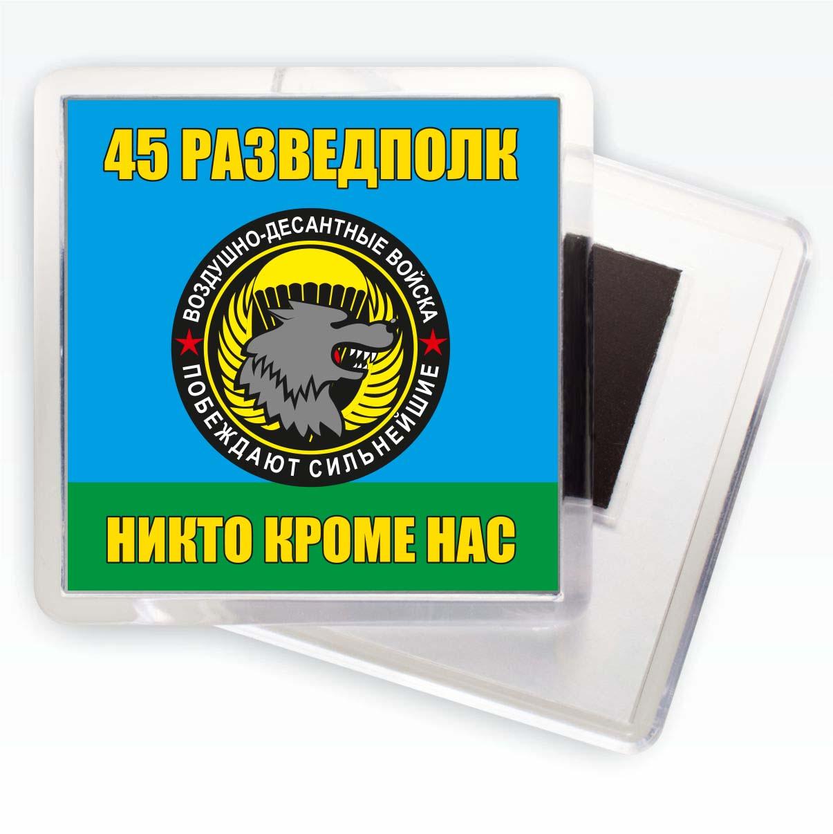 Магнитик «45 Разведполк ВДВ»