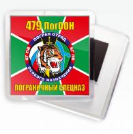 """Магнитик """"479 ПогООН"""""""
