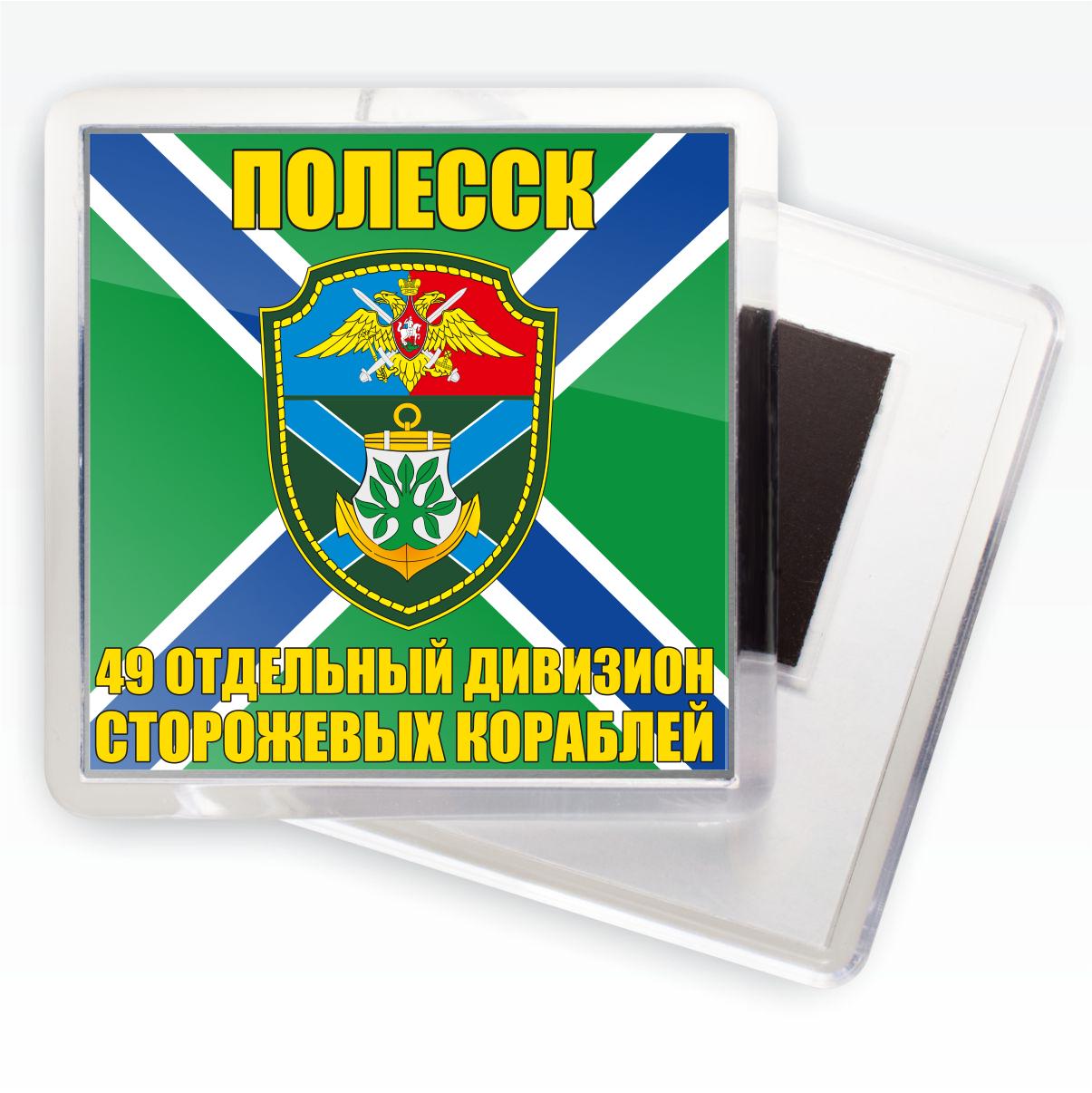 """Магнитик """"49-й отдельный дивизион ПСКР"""""""