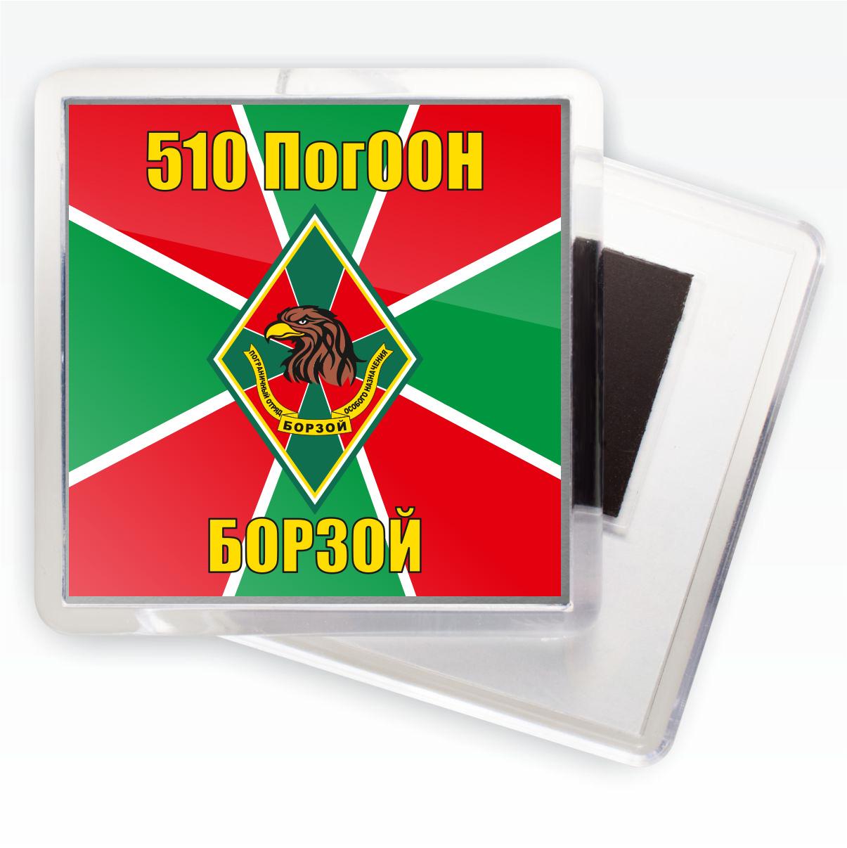 "Магнитик ""510 Борзойский ПогООН"""