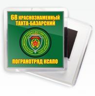 """Магнитик """"68 Тахта-Базарский погранотряд"""""""