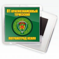 """Магнитик """"81 Термезский погранотряд"""""""