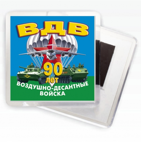 """Магнитик """"90 лет Воздушно-десантным войскам"""""""