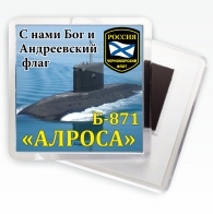 Магнитик Б-871 «Алроса»