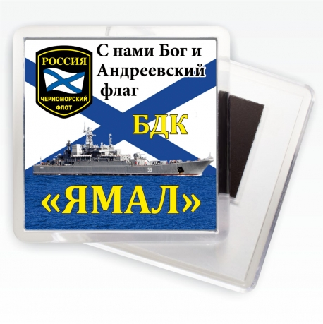 Магнитик БДК «Ямал»