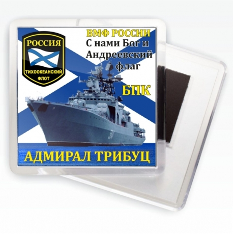 Магнитик БПК «Адмирал Трибуц» ТОФ
