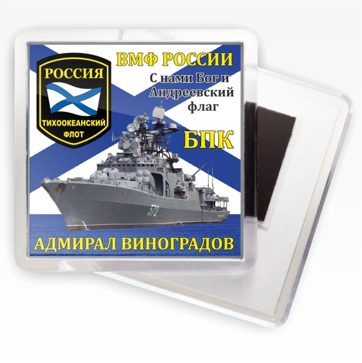 Магнитик БПК «Адмирал Виноградов» ТОФ