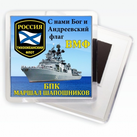 Магнитик БПК «Маршал Шапошников»