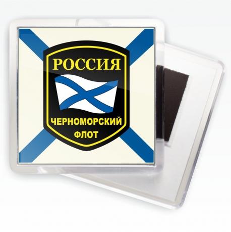 Магнитик «Черноморский флот России»